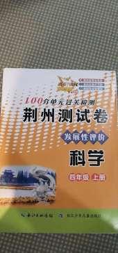 2020年100分单元过关检测荆州测试卷四年级科学上册教科版