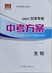 2021年中考方案生物甘肃专版