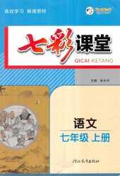 2021年七彩课堂七年级语文上册通用版