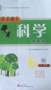 2018年快乐小博士课课练六年级科学上册苏科版