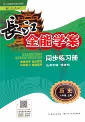 2021年长江全能学案八年级历史上册人教版
