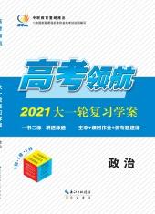 2021《高考领航》大一轮复习学案人教政治
