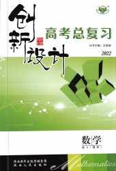 2021年创新设计高考总复习(理)(A)高中数学必修1通用版