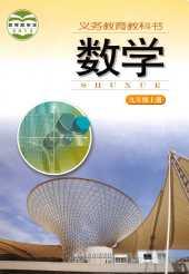 2021年教材课本九年级数学上册湘教版