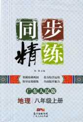 2020年同步精练八年级地理上册粤人版