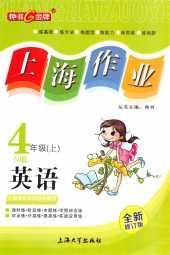 2021年上海作业四年级英语上册牛津版