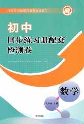 2021年同步练习册配套检测卷(五四制)(烟台专版)九年级数学上册