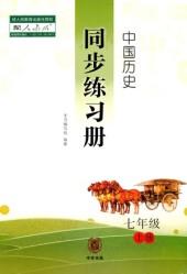 2020年中国历史同步练习册