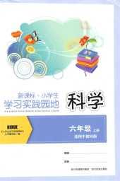 2020年新课标·小学生学习实践园地六年级科学上册教科版