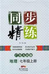 2020年同步精练七年级地理上册粤人版