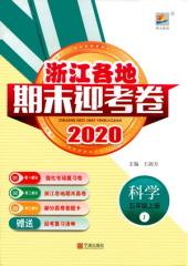 2020年浙江各地期末迎考卷五年级科学上册冀教版