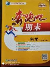 2020年奔跑吧期末八年级科学下册浙教版