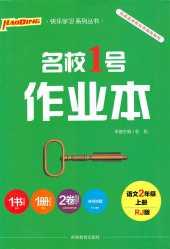 2021年名校1号作业本二年级语文上册人教版