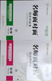 2021年名师面对面同步作业本八年级科学上册浙江专版