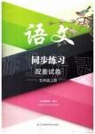 语文同步练习配套试卷五年级人教版江苏凤凰科学技术出版社