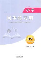2020年小学同步练习册(六三制)二年级科学上册青岛版