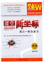 2021年课堂新坐标(重庆专版)高三历史必修1人民版
