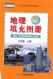 2020年地理填充图册七年级地理上册人教版