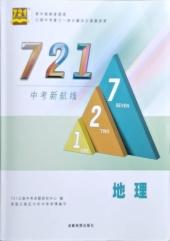 2021年721中考新航线地理云南专版