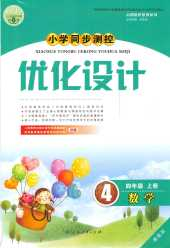 2020年小学同步测控优化设计(陕西专版)四年级数学上册人教版